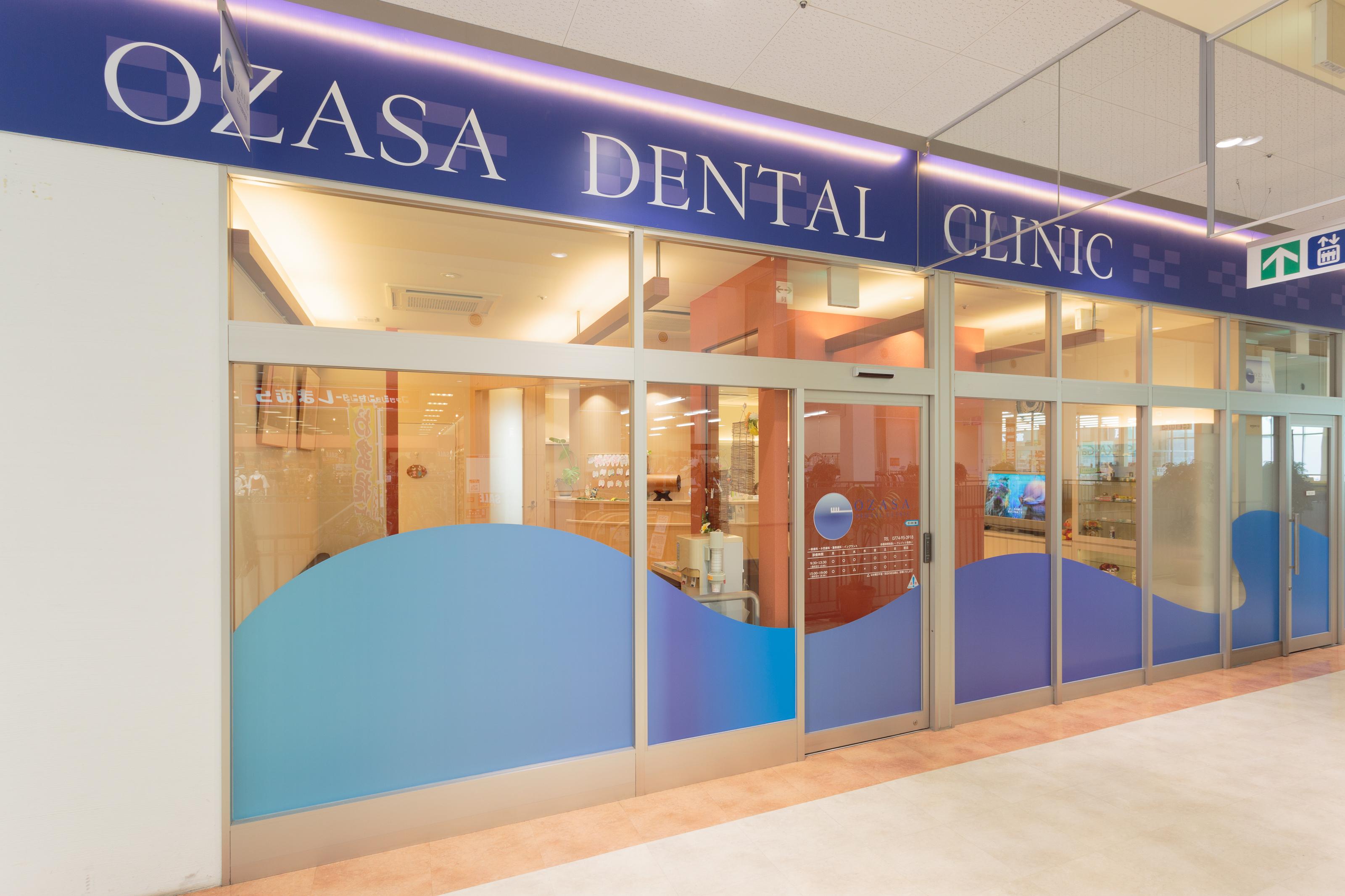 おざさ歯科医院の予防の取り組み